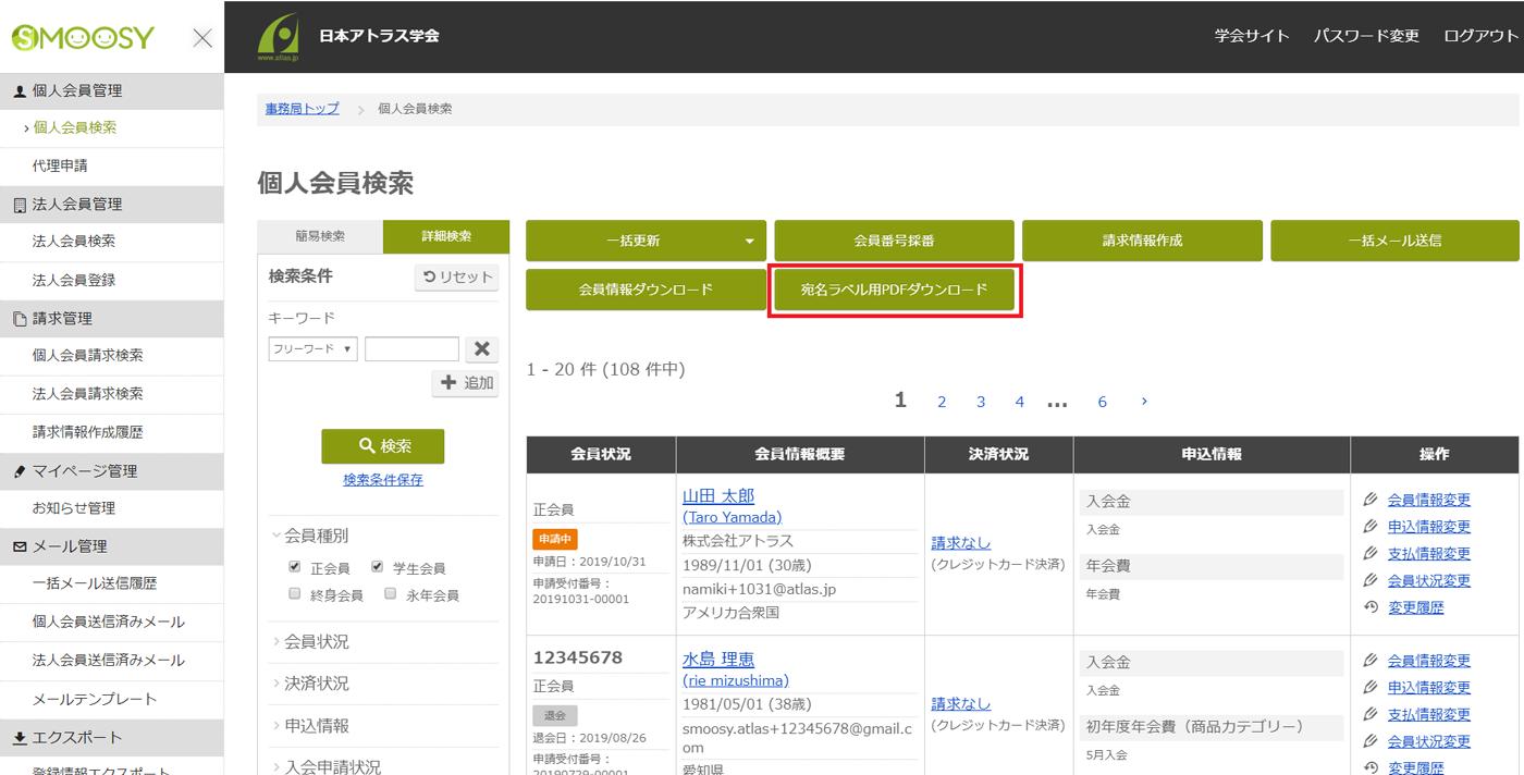 画像:宛名ラベル用PDFダウンロードサンプル画面