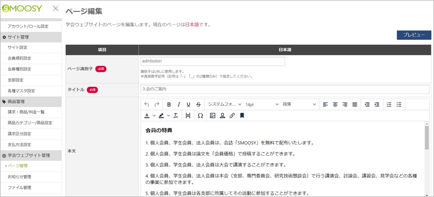 画像:管理サイトイメージ